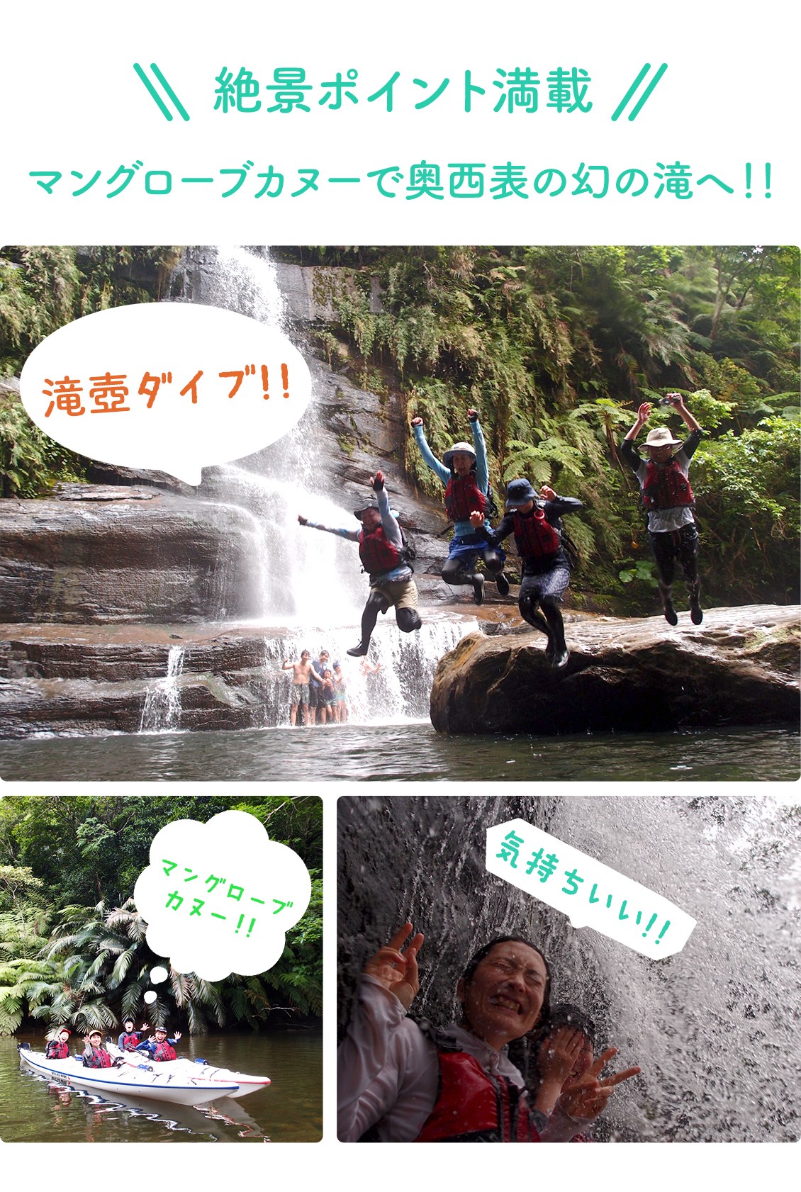 ナーラの滝カヌーツアー