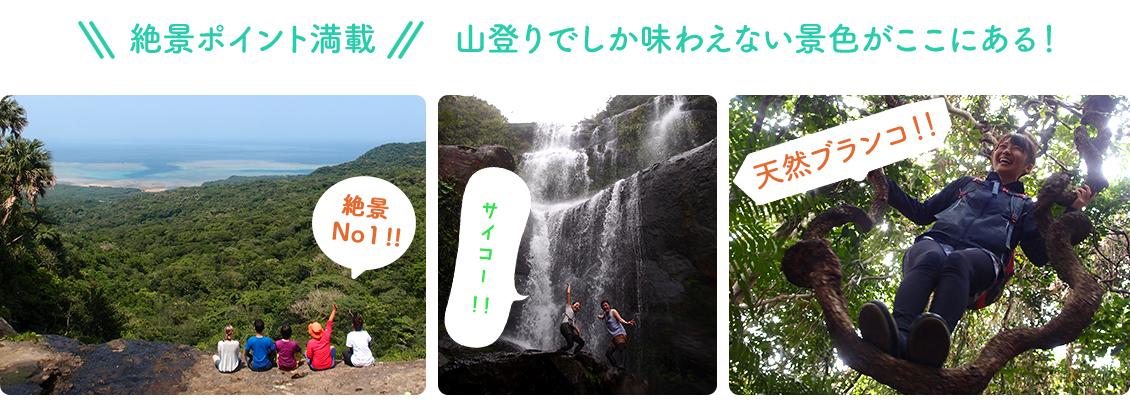 ユツンの滝トレッキングツアー