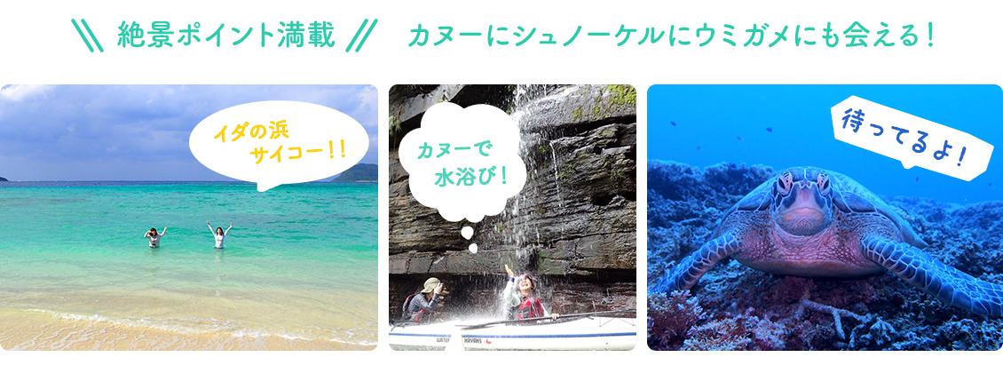 水落の滝&イダの浜シーカヤックツアー