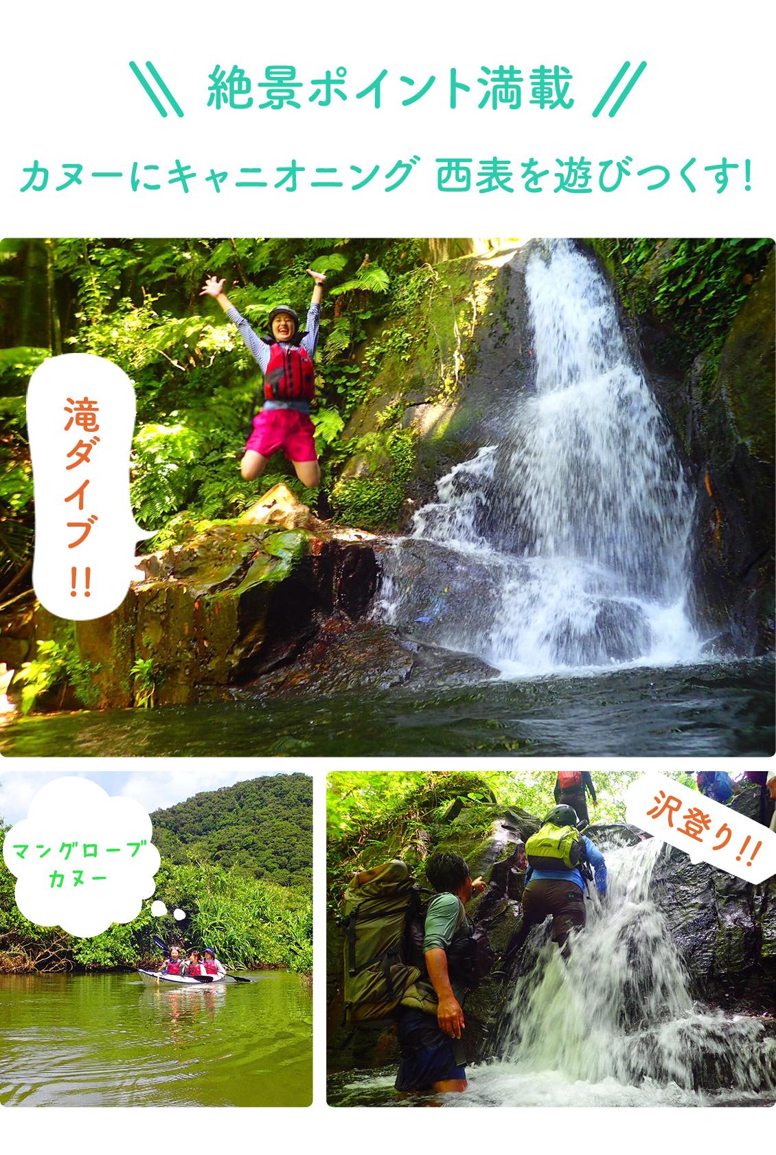 アダナデの滝シャワークライミング&カヤックツアー