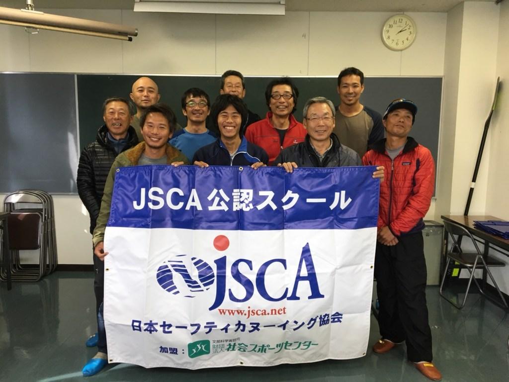 沖縄県西表島のインストラクターが日本セーフティーカヌーイング協会(JSCA)のカヤックインストラクター資格を取得した体験記!