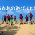 西表島でおすすめのツアー・アクティビティーを10選ご紹介! !